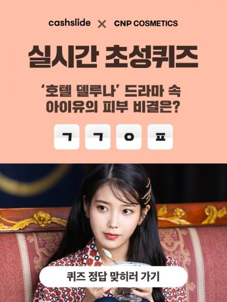캐시슬라이드, 7일 '아이유앰플' 주제로 실시간 초성퀴즈 진행