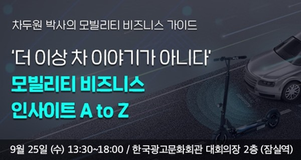 '모빌리티 비즈니스 인사이트 세미나' 오는 25일 개최