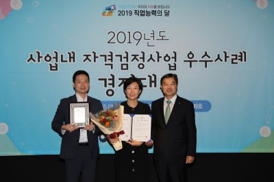 (왼쪽부터)쿠팡 조경택 트레이너, 쿠팡 남기영 트레이닝 디렉터, 한국산업인력공단 능력평가우봉우 이사가 기념 사진을 촬영하고 있다. 사진=쿠팡.