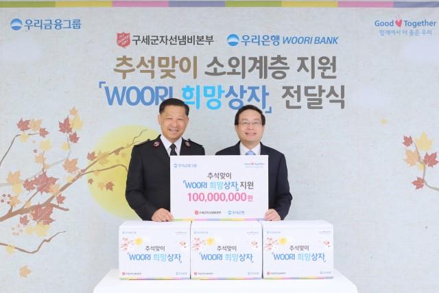 손태승 우리금융그룹 회장(오른쪽)과 김필수 구세군 사령관이 춧석맞이 '우리희망상자' 전달식을 갖고 기념 촬영을 하고 있다.