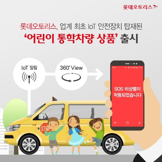 롯데오토리스, IoT 안전장치 탑재 '어린이 통학차량 리스상품' 출시