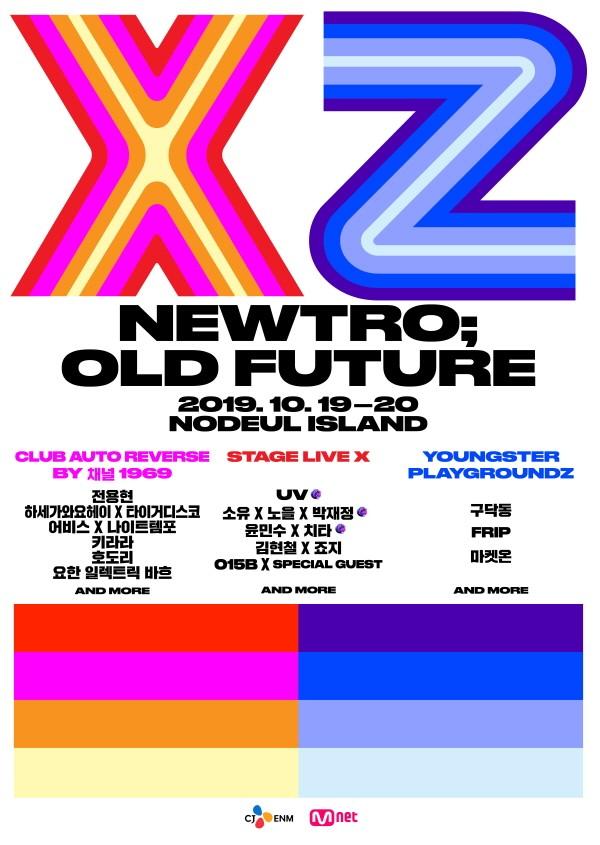 새로운 youth 컬처를 만나는 'XZ' 페스티벌, 10월 19-20일 노들섬에서 개최