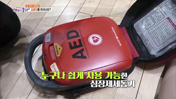 KBS 생방송 아침이 좋다 '길 위의 생명줄, 심쿵이를 아시나요?' 위기 상황 극복 방송