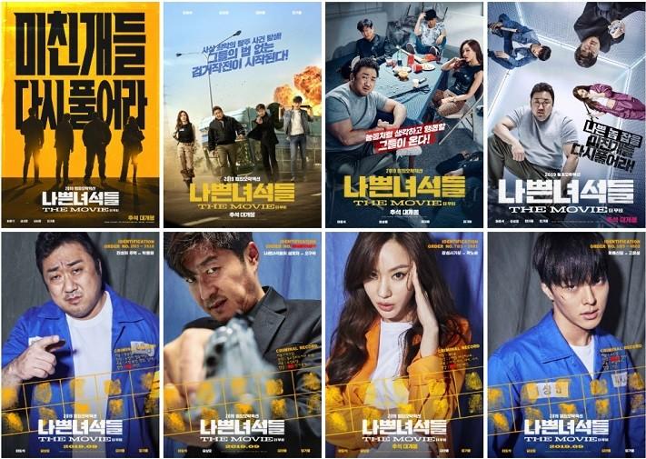 영화 '나쁜 녀석들: 더 무비' 포스터 모음. (사진 = CJ엔터테인먼트 제공)