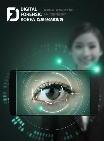 디포렌식코리아(D-Forensic Korea), 몸캠피씽 등 피해 줄이고자 무료상담 시행
