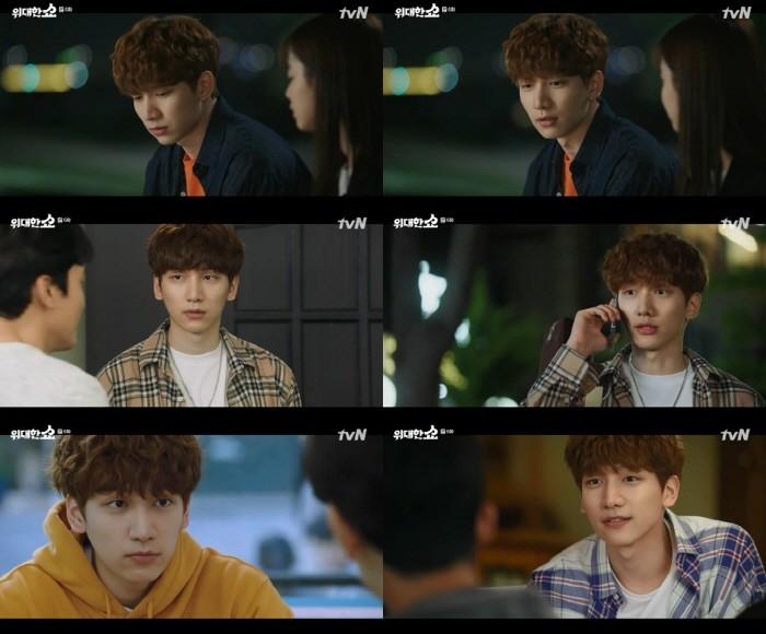 사진=tvN '위대한 쇼' 캡처