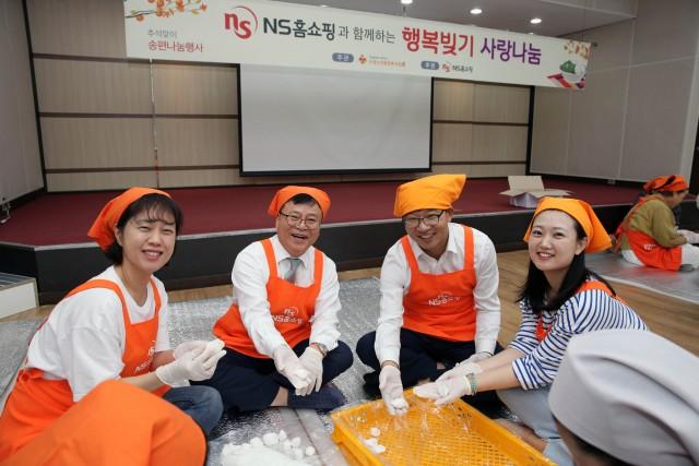 NS홈쇼핑 임직원들과 조항목 부사장(가운데 왼쪽)이 '행복빚기 사랑나눔'에서 송편을 빚고 있다. 출처=NS홈쇼핑