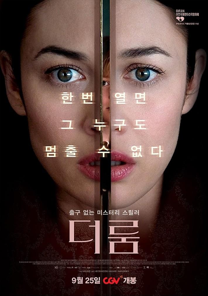 영화 '더 룸' 포스터. (사진 = 팬 엔터테인먼트 제공)