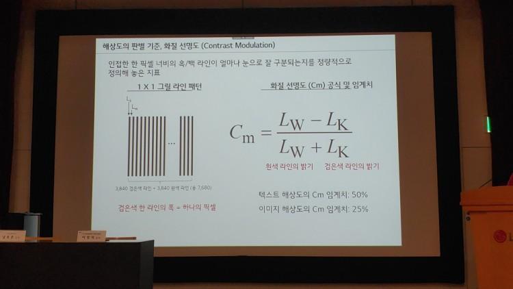 17일 서울 여의도 LG트윈타워에서 열린 LG전자 디스플레이 기술설명회에서 백선필 LG전자 TV 상품 전략팀 팀장이 ICDM에서 정의한 CM 계산법을 설명하고 있다.