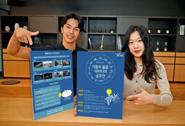 현대모비스, 대학생 대상 자동차 용품 아이디어 공모전 개최
