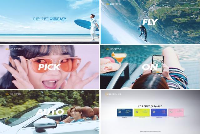 국민카드의 이지카드 광고 캠페인 티저편 이미지. 사진제공=KB국민카드