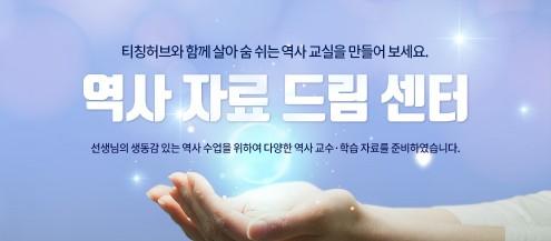 금성출판사 티칭허브, 한국사 수업 돕는 '역사 자료 드림 센터' 제공