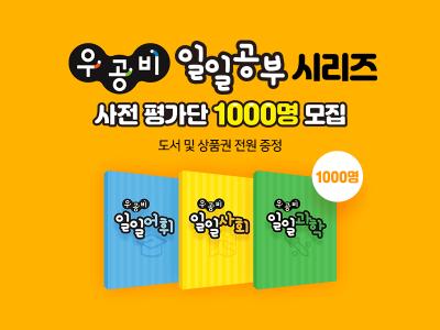 좋은책신사고, 초등 신간 '우공비 일일공부' 시리즈 사전 평가단 모집