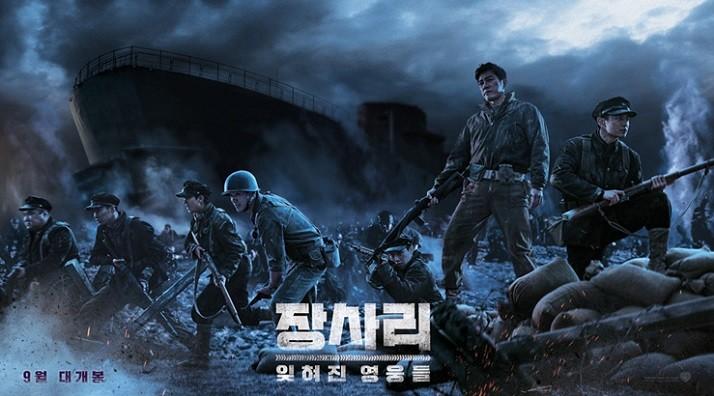 영화 '장사리 : 잊혀진 영웅들' 론칭 포스터.