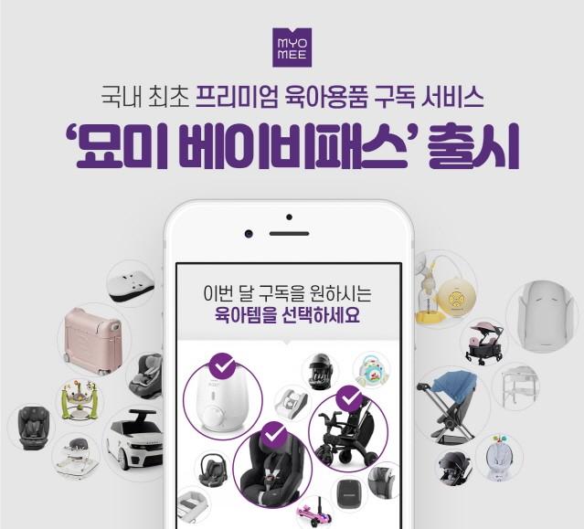 롯데렌탈 묘미, 육아용품 구독 서비스 '묘미 베이비패스' 출시