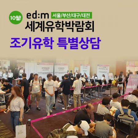 10월 코엑스서 열리는 제6회 edm세계유학박람회, 조기유학 상담 확대
