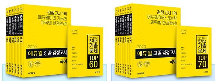 에듀윌 중졸 고졸 베스트셀러 1위 교재 구매 시 '5개년 기출 N제' 제공