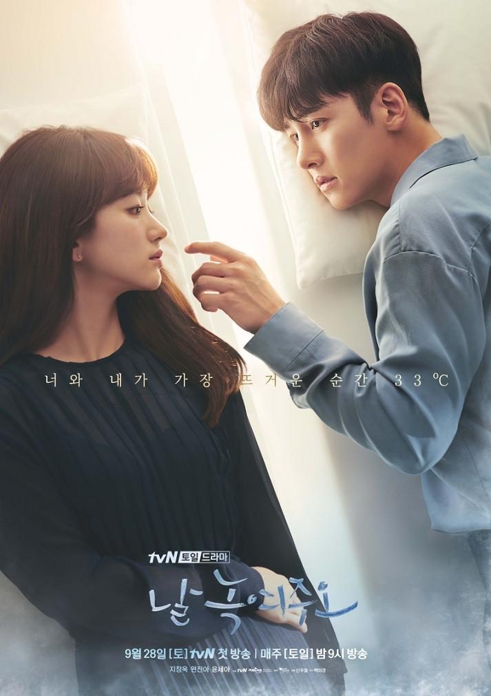tvN 새 토일드라마 '날 녹여주오' 메인 포스터. (사진 제공 = tvN)
