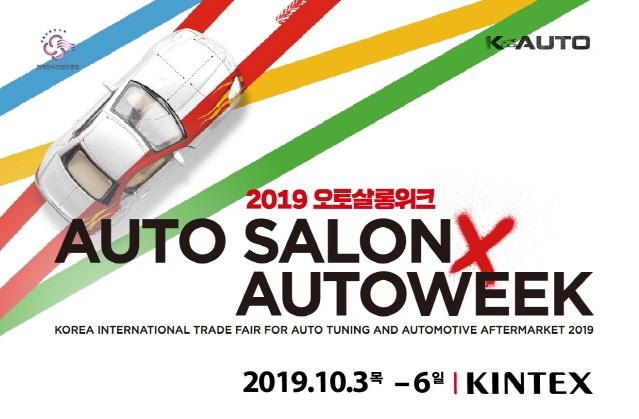 2019 오토살롱위크, 얼리버드 티켓 20% 할인 판매
