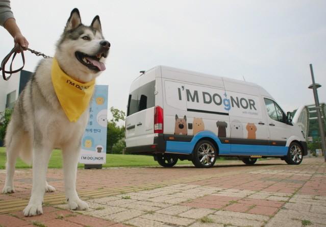 현대자동차, '찾아가는 반려견 헌혈카' 캠페인 론칭