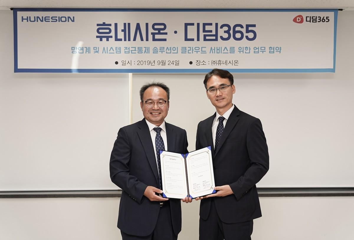 디딤365 장민호 대표(오른쪽)와 휴네시온 정동섭 대표