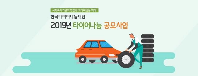 한국타이어나눔재단, '타이어나눔 지원사업' 하반기 선정 기관 발표