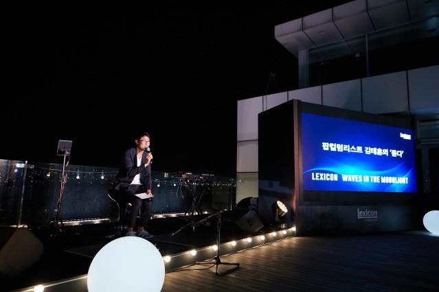 하만 코리아, 제네시스 고객 위한 '렉시콘 웨이브 인 더 문라이트' 개최