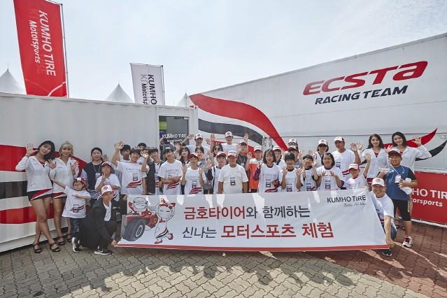 금호타이어, 초중학생 대상 모터스포츠 교육 기부 진행