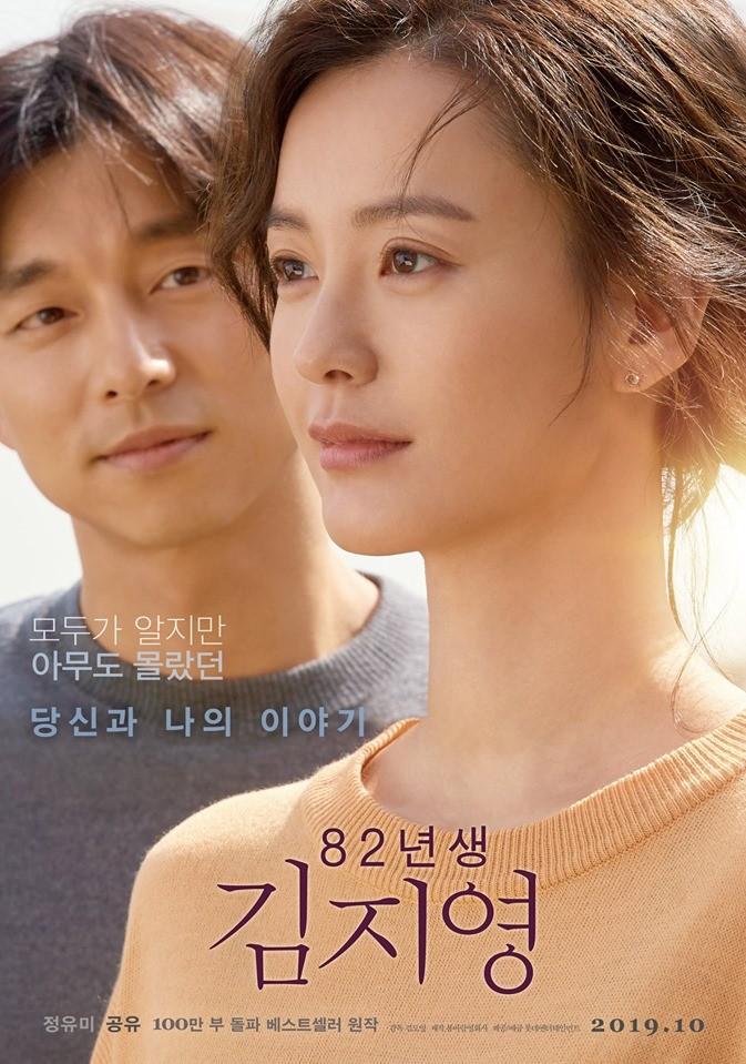 영화 '82년생 김지영' 메인 포스터. (사진 출처 = CGV 페이스북)