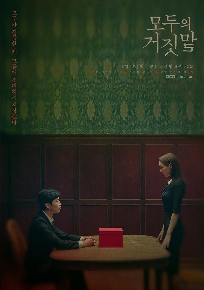 OCN 새 토일 드라마 '모두의 거짓말' 메인 포스터. (사진 제공 = OCN)
