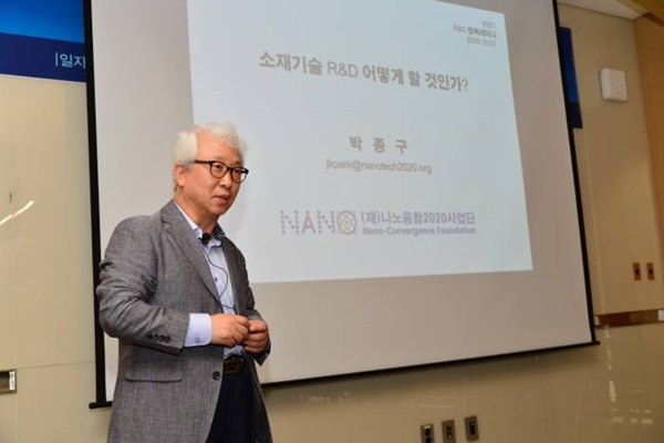 Park Jong-ku who is the head of Nano-Convergence Foundation recently gave a lecture at Korea Institute of Science and Technology. (Source: KIST)
