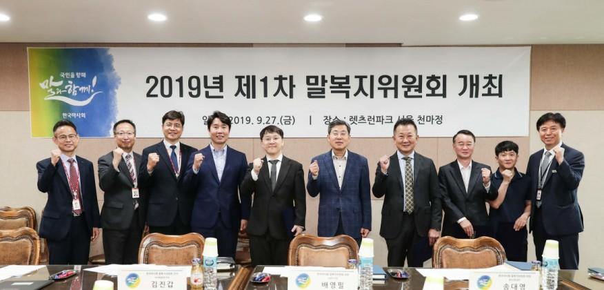 한국마사회 말복지위원회 신설 및 첫 회의 개최