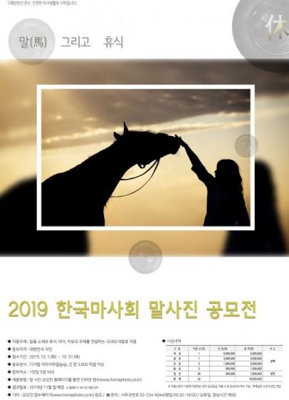 한국마사회 말사진 공모전 '말(馬) 그리고 휴식' 접수 시작