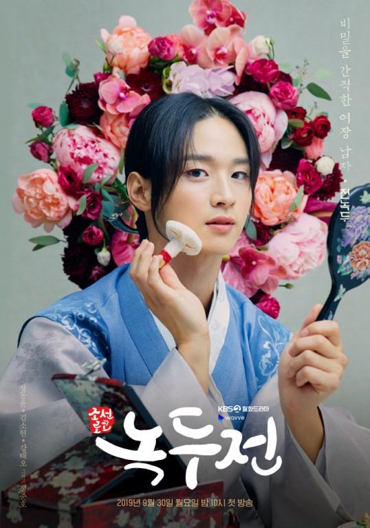 사진=KBS2 '조선로코-녹두전' 방송 캡처