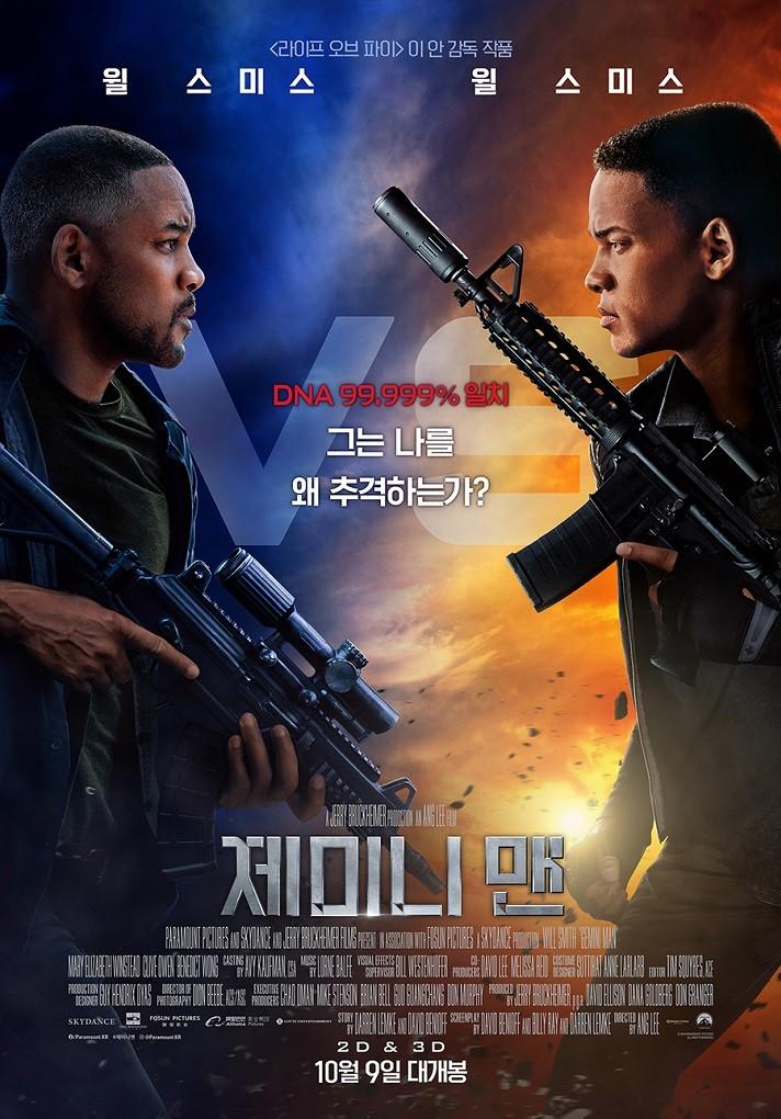 영화 '제미니 맨' 메인 포스터.