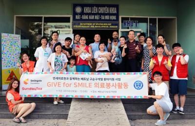 희망스튜디오, 연세대 의료원과 의료지원 봉사활동 펼쳐