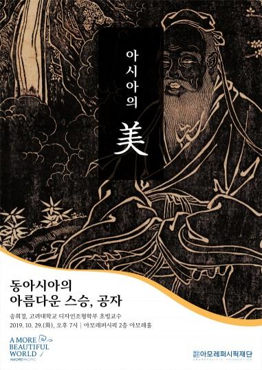 아모레퍼시픽재단, 2019 '아시아의 미(美)' 두 번째 강좌 개최