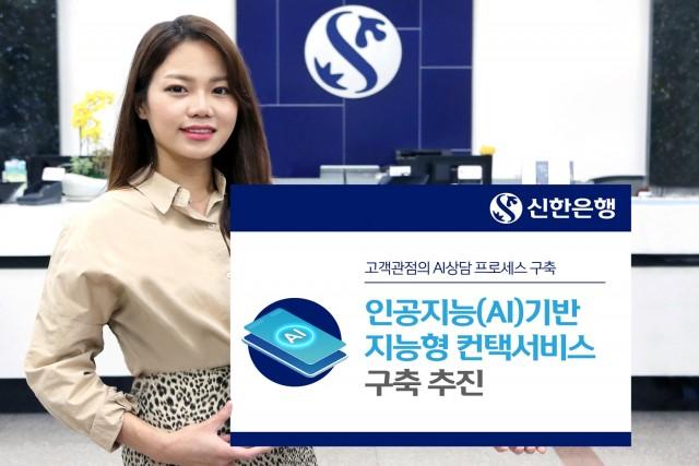 신한은행이 인공지능 기술로 고객대기간 제로화를 목표로 한 지능형 컨택시스템 구축에 나섰다.