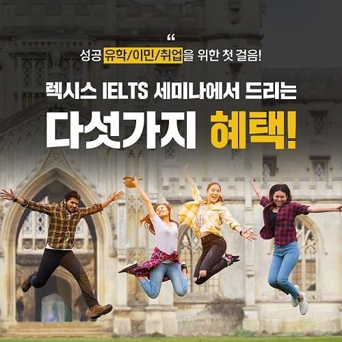 아이엘츠 전문 렉시스어학원, 10월 강남과 부산에서 IELTS 설명회 개최