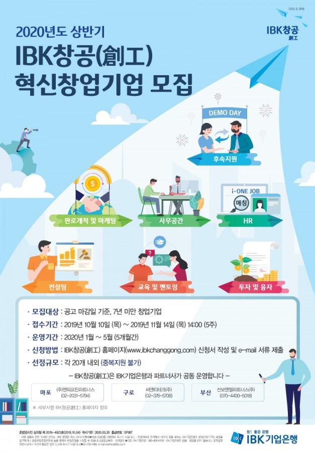 기업은행이 내년 상반기 'IBK창공' 혁신창업기업을 모집한다. 사진제공=기업은행