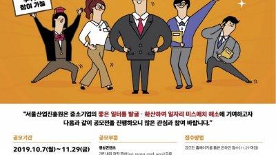 SBA, '좋은 일터 콘텐츠 공모전' 시즌2 개최…총 상금 2500만원, 내달 29일 마감