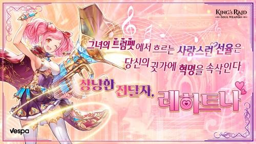 킹스레이드, 신규 영웅 '상냥한 전달자 레하트나' 공개