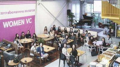 SBA액셀러레이팅센터, 투자 네트워킹 'INVESTOR' 성료…여성VC 중심 지원방안 모색