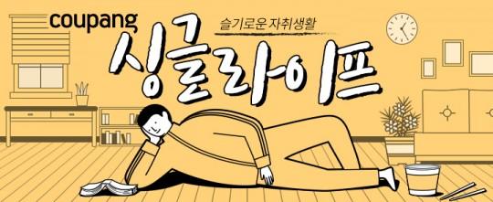 출처=쿠팡