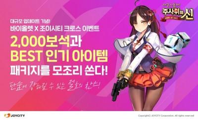 조이시티, '주사위의 신' 대규모 업데이트