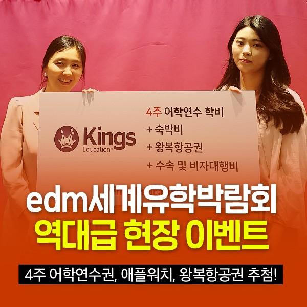 국내 최대 규모 edm세계유학박람회 12~13일 서울 코엑스 개최