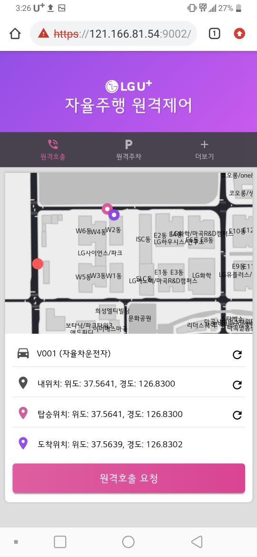LG유플러스가 선보인 5G-V2X 기반의 자율차 협력주행 가운데 차량을 스마트폰 앱으로 원격호출하는 모습.