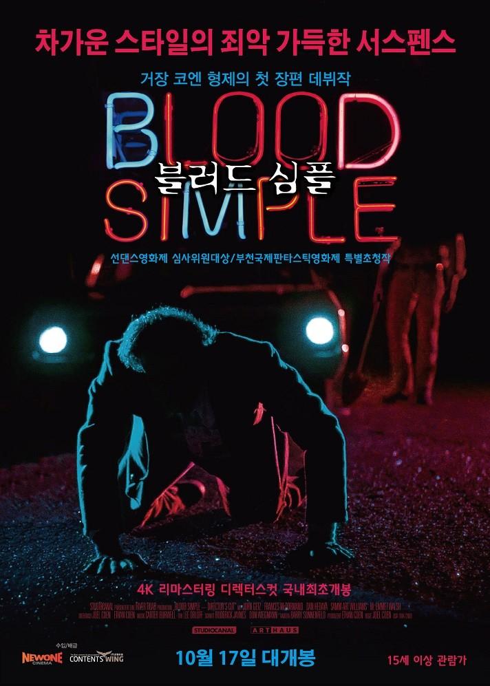 코엔 형제의 장편 데뷔작인 영화 '블러드 심플'이 디지털 리마스터링 디렉터스 컷으로 국내 최초 개봉한다. (사진 제공 / ㈜콘텐트 윙)