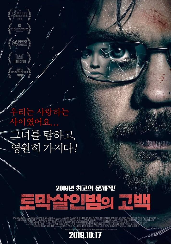 2019년 최고의 문제작이자 색다른 스릴러로 주목을 받고 있는 영화 '토막살인범의 고백'. (사진 제공 / ⓒ 다자인소프트)