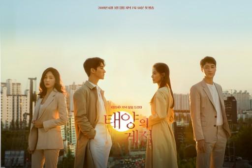 사진=KBS2 '태양의 계절' 홈페이지